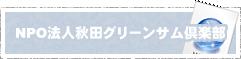 NPO法人秋田グリーンサム倶楽部